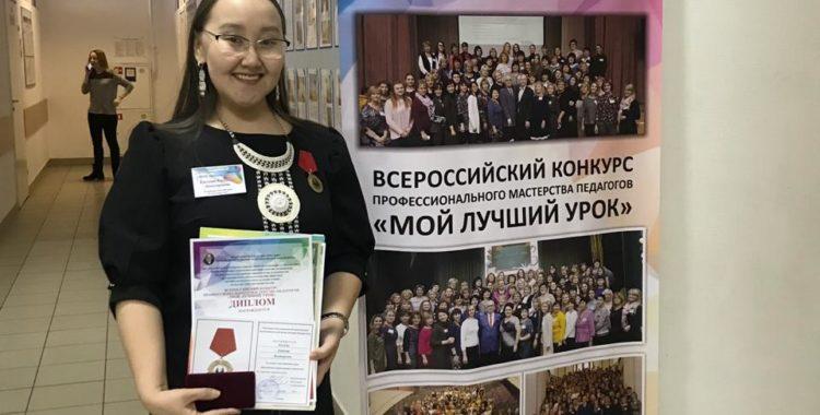 Поздравляем Евдокию Викторовну Евсееву с победой на Всероссийском конкурсе